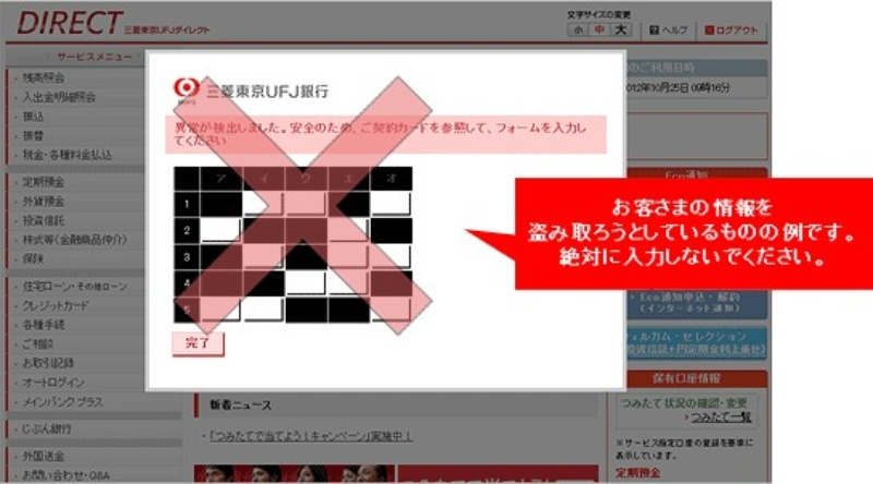 三菱 東京 ufj 銀行 インターネット バンキング