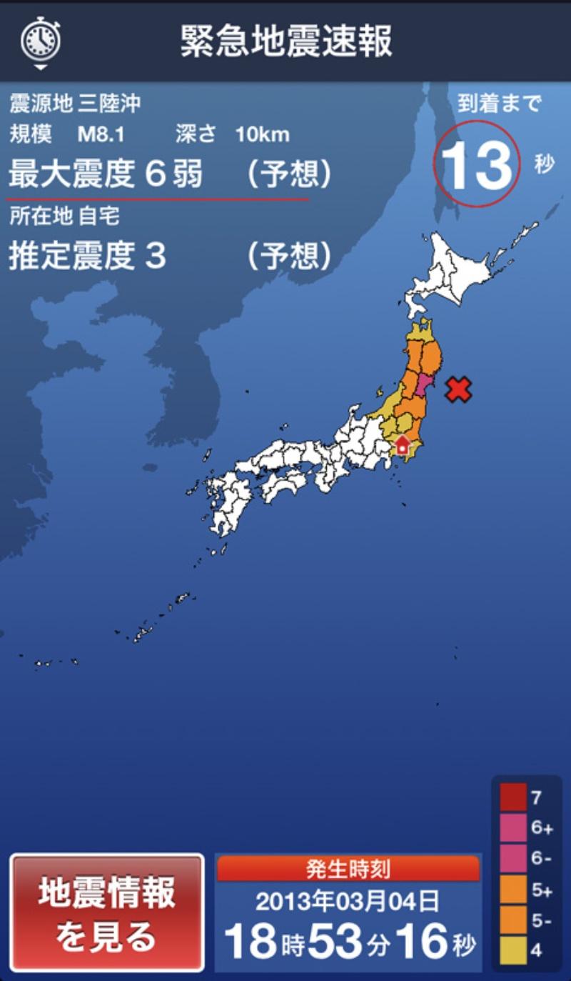 速報 緊急 スマホ 地震