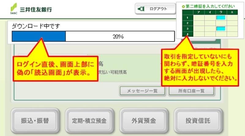三井 住友 銀行 不正 利用