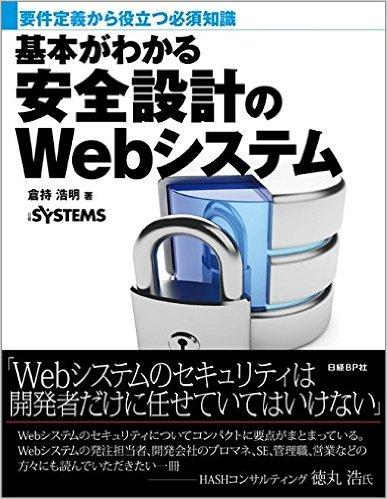 基本がわかる 安全設計のWebシステム | 日経クロステック(xTECH)