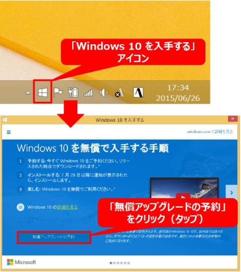 Windows 10にアップグレードする