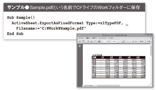 pdf vba 保存 workingpath
