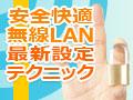 [1]最新規格は格段に速い、Wi-Fiルーターをより快適にしよう