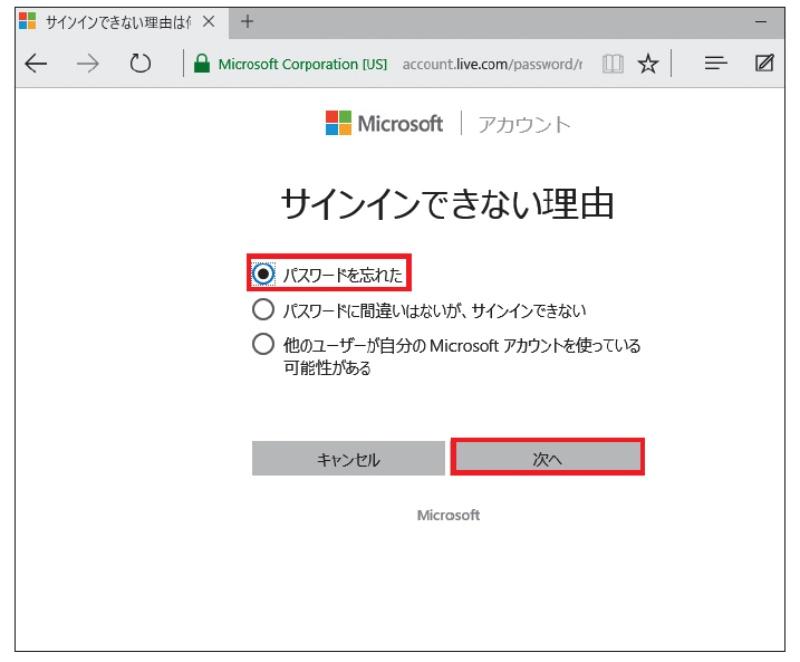 マイクロソフト アカウント パスワード リセット