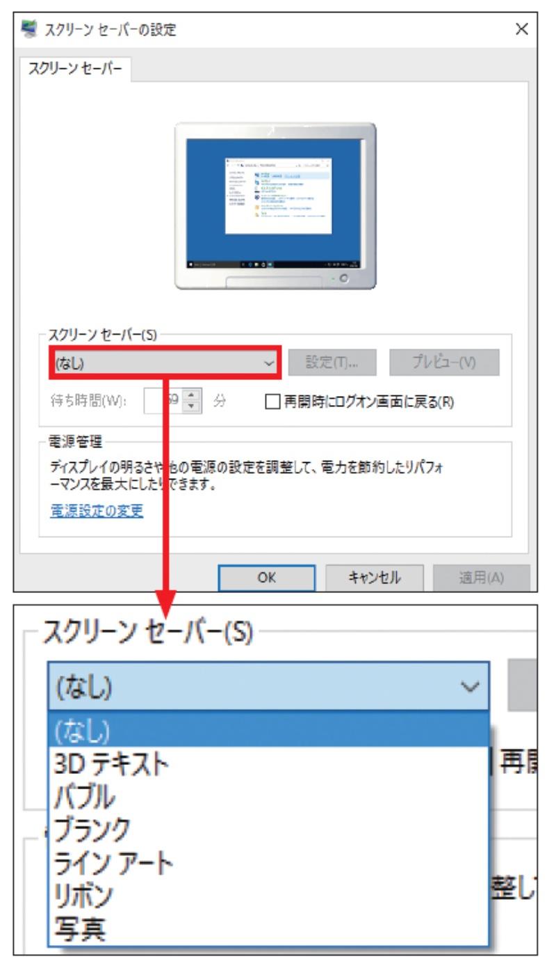 スクリーンセーバー windows10