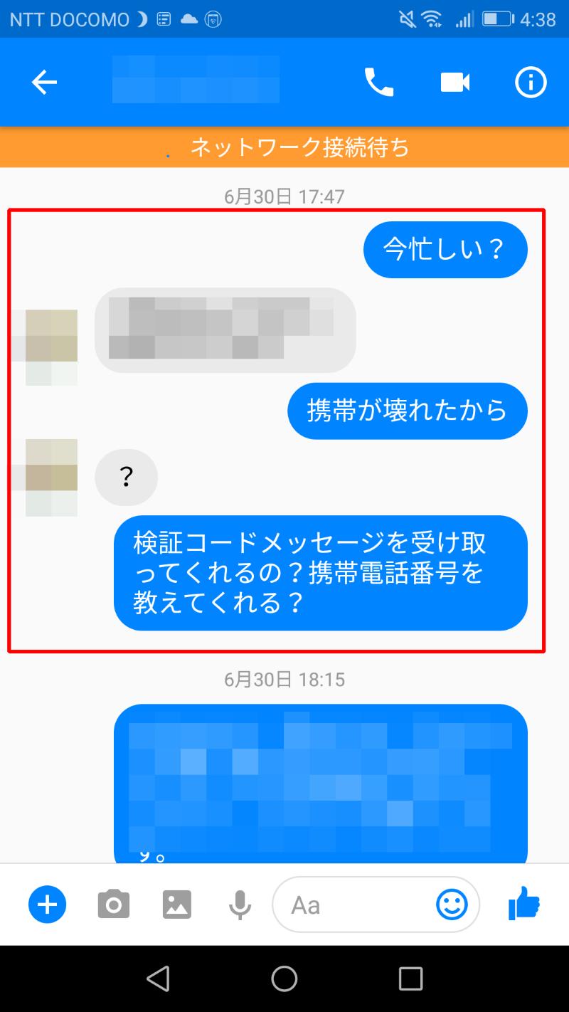 のっとり フェイス ブック