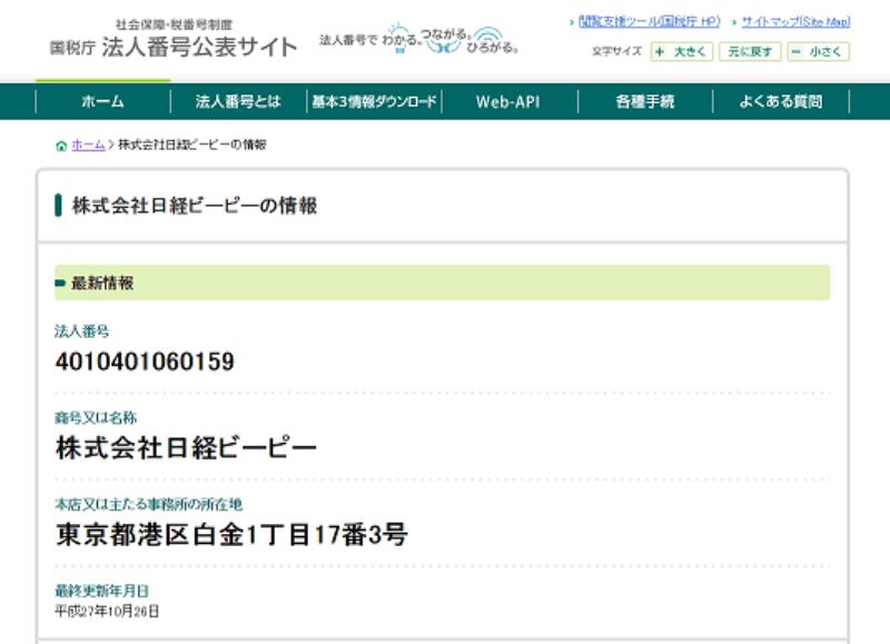 番号 公表 法人 サイト 国税庁