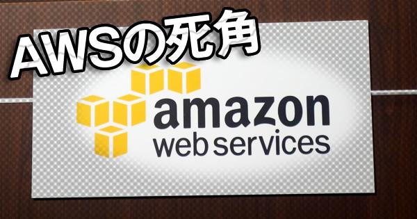 スピード重視が招く弊害、Amazonクラウド