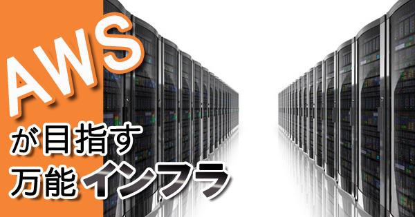 最新クラウドは使えるか、VMware Cloud on AWSを野村総研が検証