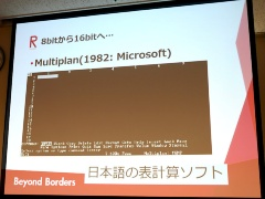 Excelの前身「Multiplan」