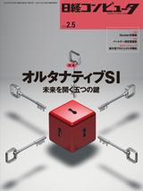 日経コンピュータの表紙