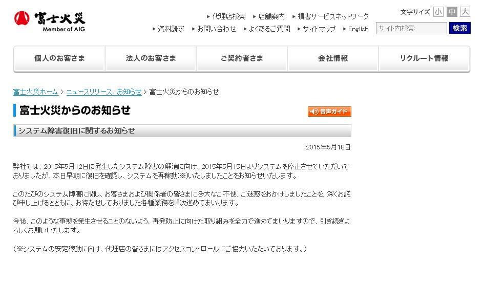 富士火災のシステム障害、原因はバッチ積み残し 復旧後も申込書の滞留 ...