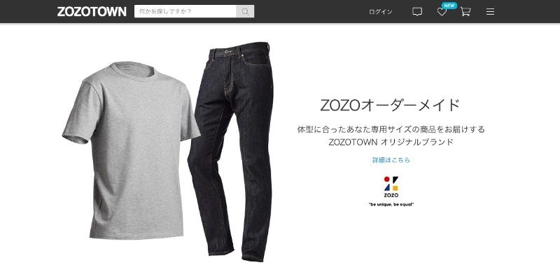 ブランド zozo