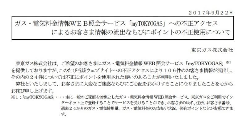 ガス リリース 東京 プレス お得に食べて食品ロス削減に貢献するキャンペーンを社会貢献型ショッピングサイト「junijuni sponsored