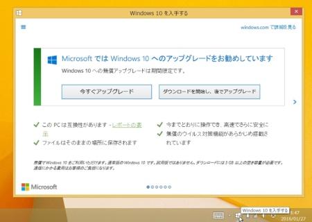 Windows 10にアップグレードする前に知るべき6つの事柄