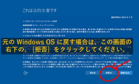 Windows 10へ安全にアップグレードする