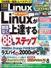日経Linux表紙画像