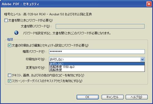 pdf パスワード 設定するしない