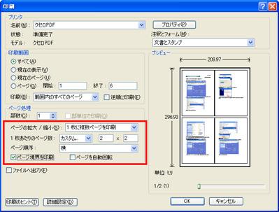 pdf 1枚のシートにする 方法