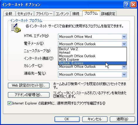 outlook express 6 ダウンロード