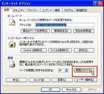 ファイル 名 を 指定 し て 実行 履歴 削除