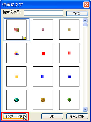 図5 「行頭絵文字」画面が表示される。ここから図を選ぶこともできるが、自分で作った図を使うには、「インポート」ボタンをクリック