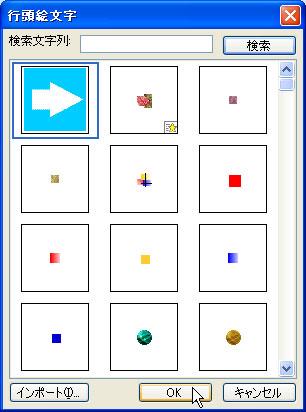 図7 「行頭絵文字」画面に戻ったら、指定した図を選択して「OK」ボタンをクリックすると、箇条書きの行頭文字が変わる