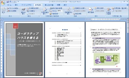 論文に便利、参考文献の管理機能(Word第23回)   日経クロステック ...