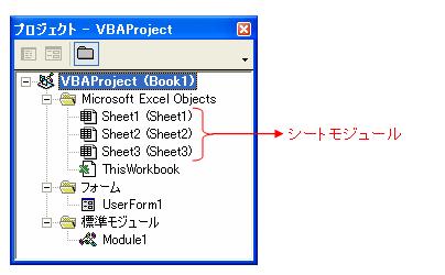 vba モジュール 名 変更
