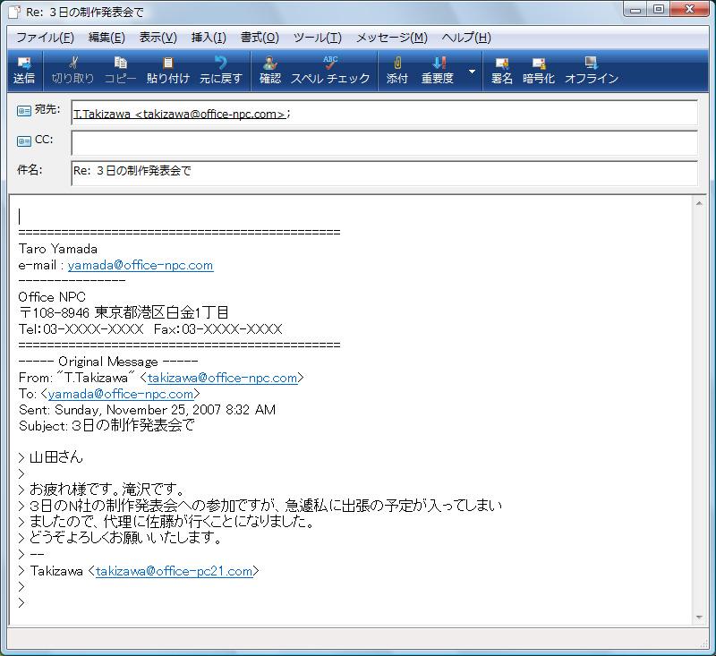 返信メールに元メールの引用文を入れたくない---Windowsメール ...