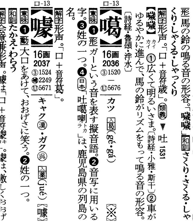 漢和辞典で文字コードを調べる--...