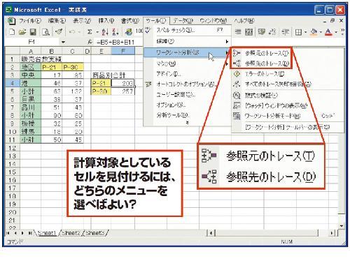 田中亨「Excelの謎」 - Excel用...