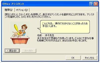 "Office 2010で冴子先生""復活""の舞台裏 | 日経 xTECH(クロステック)"