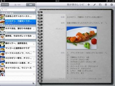 図2 Mac版でこしらえたレシピ集を「Bento for iPad」に持ち込んで表示させた。いかにもそれらしいレシピ集になった。