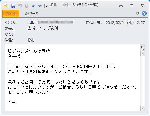 請求書の内容確認書・メール文例