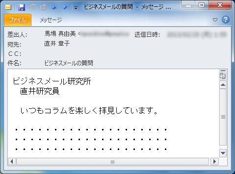 メール 書き方 ビジネス ビジネスメールでの質問・問い合わせ 書き方のポイントと例文