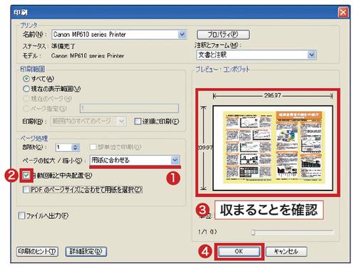 pdf 拡大印刷 両面