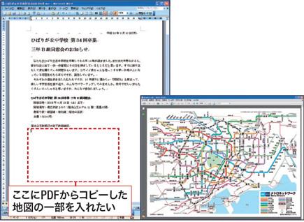 コピー 付け pdf 貼り PDFをパワーポイントに貼り付ける方法
