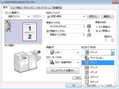 図1 プリンター側の機能を使って、「Nアップ」を設定