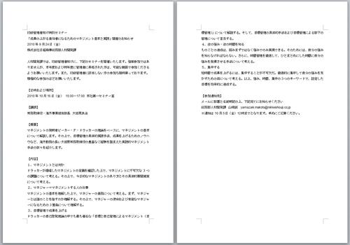 ビジネス文書A4一枚主義宣言(第1回)