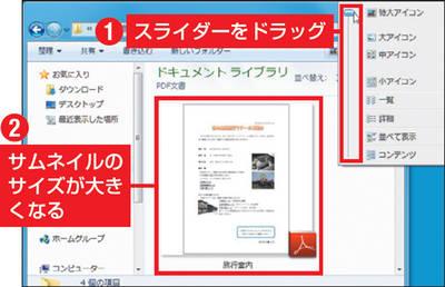 pdf 表示 特大アイコン