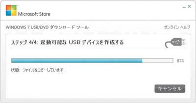 windows 7 usb dvd download tool 中文 版