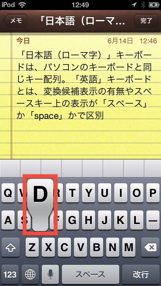 パソコン キーボード ローマ字 入力