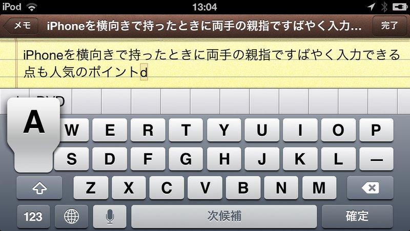 ローマ字 入力 iphone
