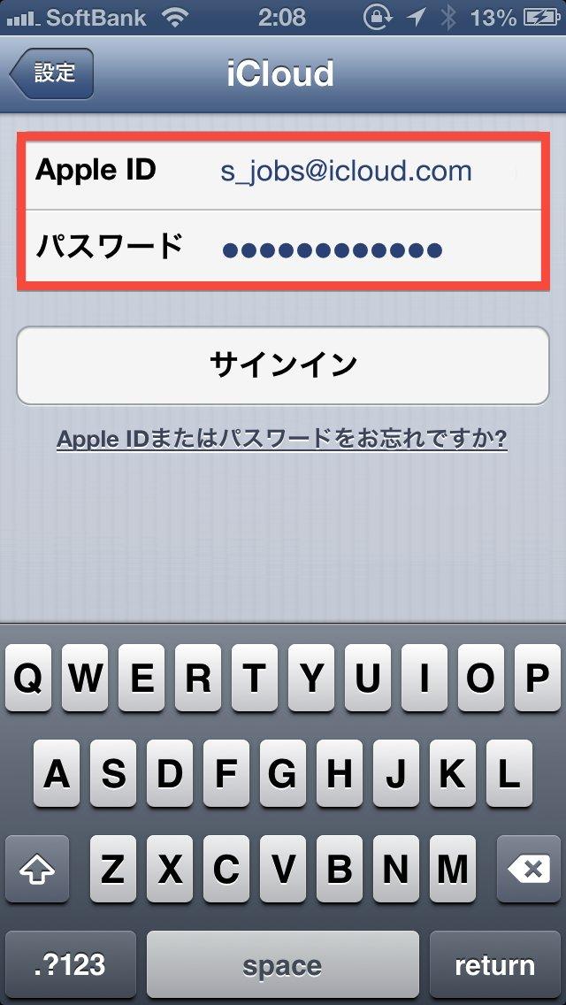 イン icloud サイン iCloud(アイクラウド)からサインアウトする方法