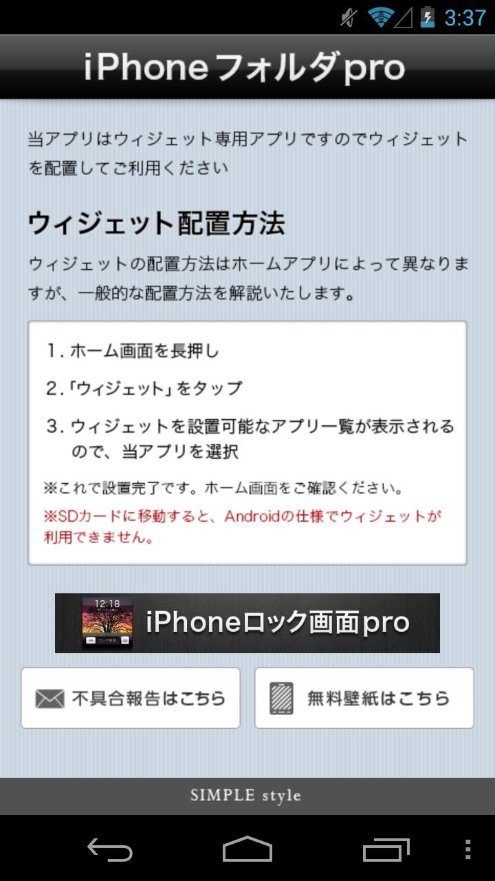 Androidスマホのホーム画面やロック画面を Iphone風 にアレンジ 日経クロステック Xtech