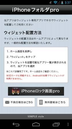 a687593e3f Androidスマホのホーム画面やロック画面を「iPhone風」にアレンジ | 日経 ...