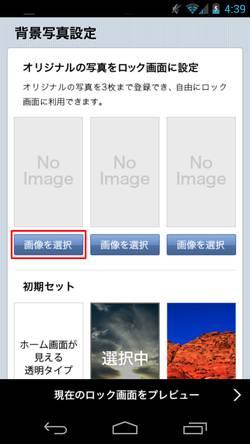 7863fd7fef 図17 「オリジナルの写真をロック画面に設定」で、「画像を選択」をタップし、ギャラリーから好きな写真を選ぶ。