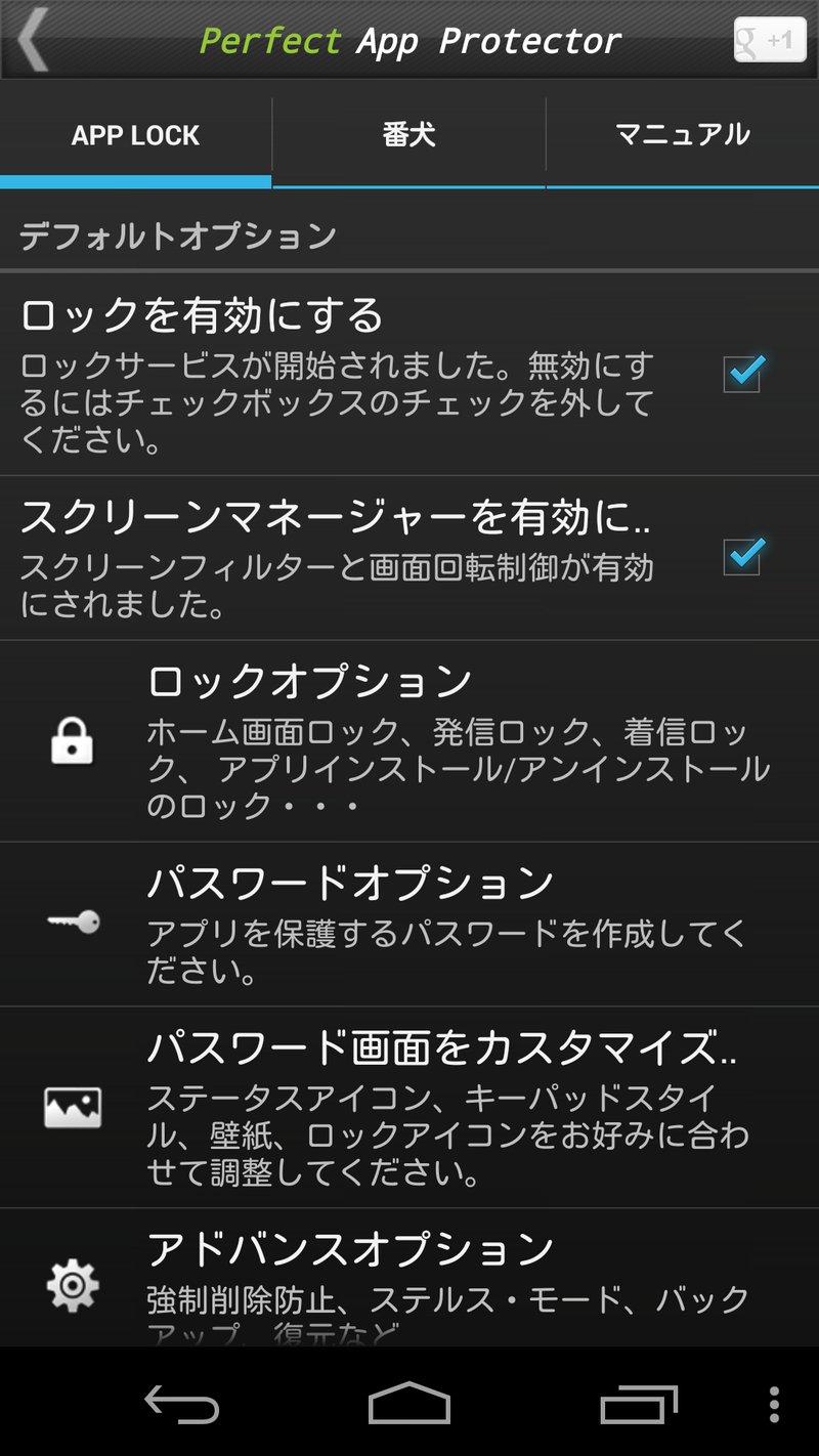 人に見られないようにアプリを徹底的にロック 日経クロステック Xtech