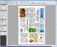 いかにも新聞らしい印刷物を ... : ワード 年賀状 作り方 : 年賀状